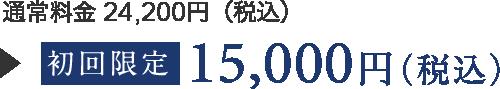 初回限定15,000円