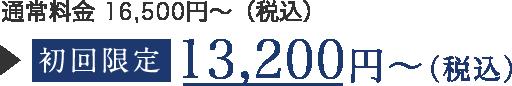 初回限定12,960円